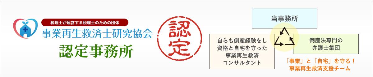 事業再生救済士研究協会認定事務所