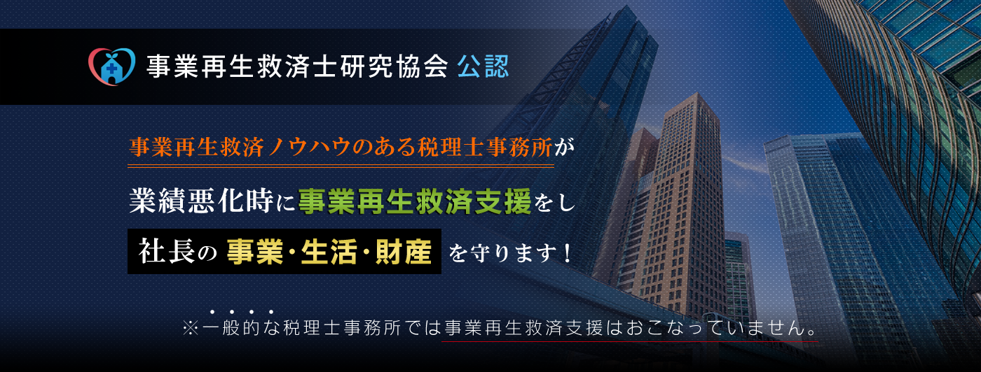 事業再生救済士研究会公認◇業績悪化時に事業再生救済支援